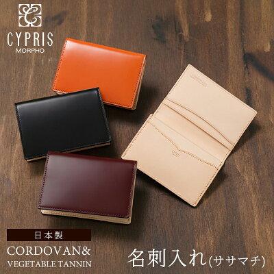 名刺入れ(ササマチ) メンズ CYPRIS キプリス 新コードバン&ベジタブルタンニン メンズ 日本製 本革 ビジネス カードケース