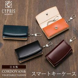 コードバン キーケース(メンズ) キプリス CYPRIS スマートキーケース メンズ コードバン キーケース ベジタブルタンニンレザー 5622 本革 日本製