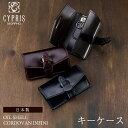 キプリス キーケース メンズ キプリス CYPRIS キーケース メンズ オイルシェル コードバン 〜アンフィニ〜 5735 本革 日本製 ブランド