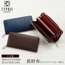 キプリス CYPRIS 長財布 メンズ ラウンドファスナー 束入 ブライドルレザー & ルーガショルダー 6270 本革 日本製 ブランド 財布、おしゃれ、ブランド、ギフト、誕生日、プレゼント、彼氏