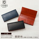 キプリス 財布(メンズ) キプリス CYPRIS 長財布 メンズ 小銭入れ付き 通しマチ 束入 ブライドルレザー & ルーガショルダー 6271 本革 日本製 ブランド