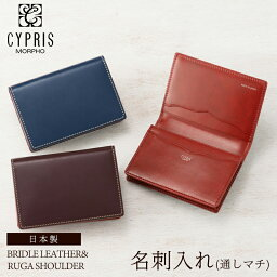 キプリス キプリス CYPRIS 名刺入れ メンズ 通しマチ ブライドルレザー & ルーガショルダー カードケース 6273 本革 日本製 ブランド