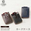 キプリス キプリス CYPRIS カードケース メンズ ブライドルレザー & ルーガショルダー カード入れ 6277 本革 日本製 ブランド おしゃれ
