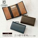 キプリス キーケース メンズ キプリス CYPRIS 三つ折り財布 メンズ キーケース対応 テルヌーラ 6774 本革 日本製 キーケース 財布 小さい コンパクト