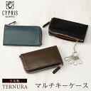 キプリス キーケース メンズ キプリス CYPRIS マルチキーケース カード入れ付き テルヌーラ 6775 本革 日本製 キーケース