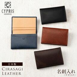 キプリス キプリス CYPRIS 名刺入れ メンズ 本革 シラサギレザー 8226 カードケース 日本製