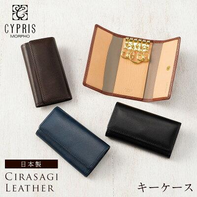 CYPRIS キプリス キーケース シラサギレザー 送料無料 メンズ 日本製 ラッピング無料