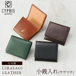 キプリス キプリス CYPRIS 小銭入れ 革 メンズ コインケース シラサギレザー 8230 日本製
