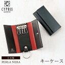 キプリス キーケース メンズ キプリス CYPRIS キーケース メンズ ペルラネラ 8420 本革 日本製 ブランド