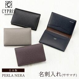 キプリス キプリス CYPRIS 名刺入れ メンズ ササマチ カード入れ ペルラネラ 8444 本革 日本製 ブランド