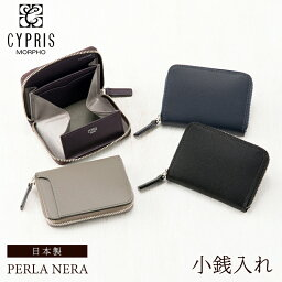 キプリス キプリス CYPRIS 小銭入れ メンズ コインケース ペルラネラ 8445 本革 日本製 ブランド