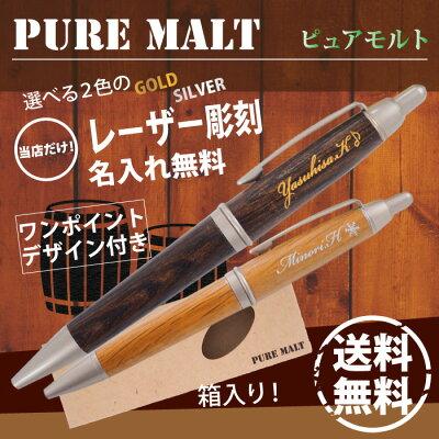 名入れ 父の日 ボールペン ピュアモルト 0.7mm 誕生日 プレゼント ギフト 三菱鉛筆 記念品 令和