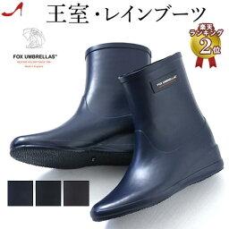 フォックスアンブレラズ フォックスアンブレラ レインブーツ ショート レディース ラバー シューズ ウェッジソール インヒール Fox umbrellas 長靴 ガーデニングシューズ ブラック ネイビー 日本製 大きい サイズ 26cm