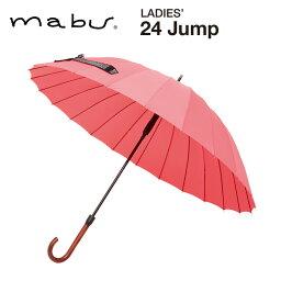 マブワールド 【mabu】レディース傘 24本骨ジャンプ傘 丈夫な傘 超撥水傘 マブ