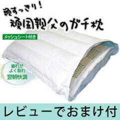 がんこおやじの、ガチ枕 かための枕 【頑固親父のガチ枕】 硬いまくら 固いまくら 固めの枕 硬めの枕 固い枕 硬い枕 かたい枕 そば殻 そばがら 綿100% 日本製