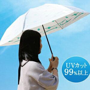 雨晴兼用 折りたたみ傘 超軽量 UVカット99% 【UVION プレミアムホワイト55ミニカーボン SWAミズベ】【送料無料・日本製】 かわいい日傘 レディース