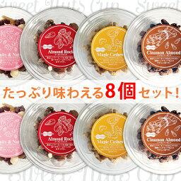 ナッツ類 送料無料スイートナッツカップ8個セット(4種類のフレーバー×2個)