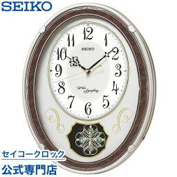 からくり時計 SEIKOギフト包装無料 セイコークロック SEIKO からくり時計 掛け時計 電波時計 壁掛け・メロディ セイコー掛け時計 セイコーからくり時計 セイコー電波時計 AM259B ウエーブシンフォニー あす楽対応 送料無料【ギフト】