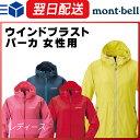モンベル モンベル (montbell mont-bell) ウインドブラスト パーカ レディース ウィンドブレーカー パーカ 登山 トレッキング 撥水