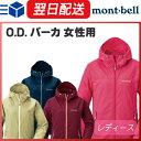 モンベル モンベル (montbell mont-bell) O.D.パーカ レディース パーカ 撥水 アウトドア