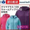 モンベル モンベル (montbell mont-bell) クリマプラス100 ウォームアップパーカ レディース 登山 キャンプ アウトドア