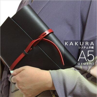 【KAKURA】紐巻きA5システム手帳 urushi ブラック /送料無料