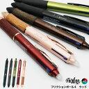 名入れボールペン 【名入れ】フリクションボール4 ウッド 多機能 名入れボールペン 4色ボールペン LKFB-3SEF