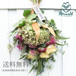 ポプリ 「枯れる」を、たのしむ。ドライフラワーへの変化を楽しむ花束 ポプリ スワッグ ボタニークシリーズ 生花 botanique ボタニーク 初夏のお花のブーケ 誕生日 いい夫婦の日 プレゼント ギフト 送料無料
