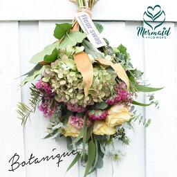 ポプリ 「枯れる」を、たのしむ。ドライフラワーへの変化を楽しむ花束 ポプリ スワッグ ボタニークシリーズ 生花 botanique ボタニーク 初夏のお花のブーケ 父の日