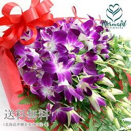 蘭(ラン) 華やか洋蘭 デンファレ花束 デンファレとグリーンの花束 供花 ギフト 祝い 送料無料 誕生日プレゼント ギフト