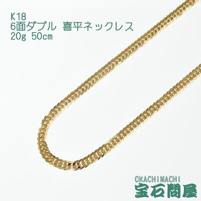 K18 ゴールド 6面ダブル 喜平ネックレス 50cm 20g イエローゴールド キヘイ チェーン 18金 新品 メンズ レディース