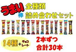 駄菓子 詰め合わせ やおきん うまい棒全15種類×2本 詰め合わせセット