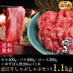 近江牛 牛肉 肉 近江牛 セット ☆総内容量1.1kg☆4、5人前近江牛 しゃぶしゃぶセット【御礼・御祝・内祝】