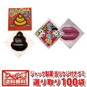 グミ (全国送料無料) ジャック製菓 うんちくんグミ・チュッチュグミ 選り取り2種各50コ(計100コ)セット メール便 おかしのマーチ