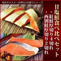 新巻鮭 シャケ さけ『特選甘塩鮭食べ比べセット』 (特選紅鮭甘塩造り:厚切り4切れ/特選西別鮭甘塩造り:厚切り2切れ) べにじゃけ しゃけ 新巻鮭 海鮮