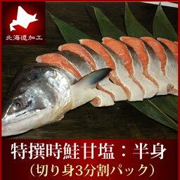 新巻鮭 ときしらず サケ さけ『特選時鮭甘塩造り(トキシラズ)(切り身半身分)』 (1kg前後/切り身カット-3分割半尾分)甘口ときさけ しゃけ ときしゃけ 新巻鮭海鮮 魚