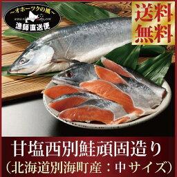 新巻鮭 新巻鮭 北海道産 天然鮭 甘口 同梱不可『西別鮭 甘塩 頑固造り:輪切り姿造り 中サイズ』(北海道別海町産)送料無料 ギフト楽ギフ_のし 鮭 さけ サケ しゃけ シャケ メッセージカード対応 海鮮