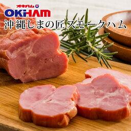 ポークハム 沖縄しまの匠 スモークハム 550g|沖縄土産|ギフト|[食べ物>お肉>ハム]