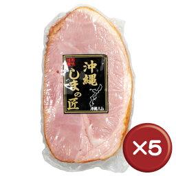 ベーコン 沖縄しまの匠 モモベーコンブロック 230g5個セット|沖縄土産|ギフト|[食べ物>お肉>ハム]【6_1ss】【point5】