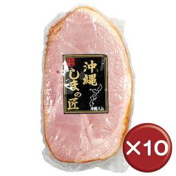 ベーコン 【送料無料】沖縄しまの匠 モモベーコンブロック 230g10個セット|沖縄土産|ギフト|[食べ物>お肉>ハム]【point5】