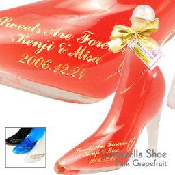 シンデレラの靴 シンデレラのガラスの靴の素敵なお酒『シンデレラシュー ピンクグレープフルーツ』