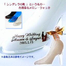 シンデレラの靴 シンデレラのガラスの靴の素敵なお酒白い『シンデレラシュー メロンウォッカ』