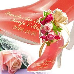 シンデレラの靴 かわいい名入れ彫刻のお酒 シンデレラシュー ピンクグレープフルーツ プリザーブドフラワー付き