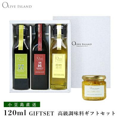 小豆島産100%「純」EXVオリーブオイル・若摘果実EXVオリーブオイル・檸檬果実オリーブオイル 120ml 3本入り & にんにくオリーブオイル130g ギフトセット / WHITE-BOX入り小豆島 オリーブオイル エキストラバージン オリーブアイランド oliveisland ギフト