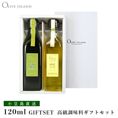 若摘果実EXV・檸檬果実オリーブオイル 120ml 2本入り ギフトセット / WHITE-BOX入り送料無料 オリーブオイル 小豆島 エキストラバージン レモン れもん GIFTSET オリーブアイランド olive island ギフト お中元