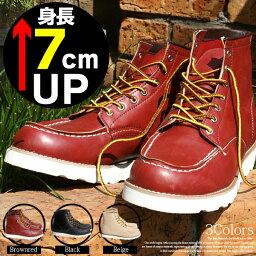 エイチアンドエム メンズ シークレットブーツ【JO'ism】7cmアップ!モックトゥシークレット ワークブーツ (JI-SHM110224) 靴 ブーツ メンズ シークレットシューズ メンズ シューズ 7センチ アップ レースアップ メンズブーツ