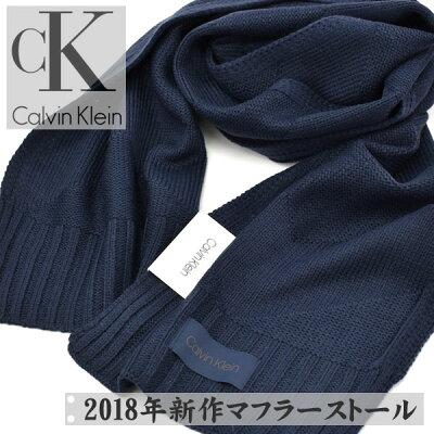 【ネコポス配送で送料無料】 Calvin Klein カルバンクライン メンズマフラー ダークブルー CK-83288-410-DBL 【有料ラッピング不可】