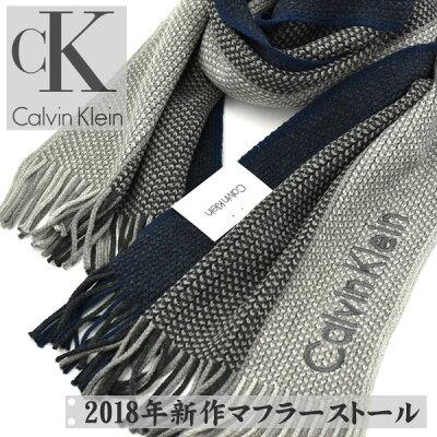【ネコポス配送で送料無料】 Calvin Klein カルバンクライン メンズマフラー ネイビー CK-83406-411-NV 【有料ラッピング不可】