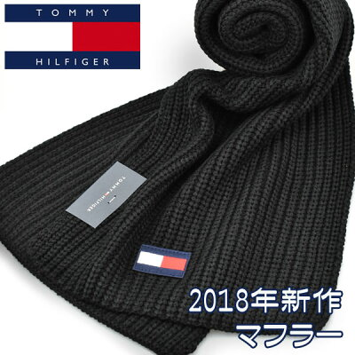 TOMMY HILFIGER トミー ヒルフィガー メンズマフラー ブラック H8C83203-001-BK【あす楽】