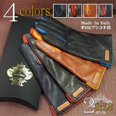 【ネコポス送料無料】 【Orobianco】オロビアンコ イタリア製 選べる4カラー 2サイズ メンズ手袋 羊革 ブラック×ブルー ダークブラウン×レッド ライトブラウン×キャメル ネイビー×レッド ORM-1530